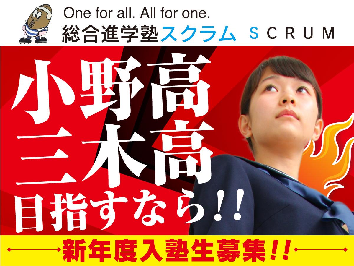 総合進学塾スクラム